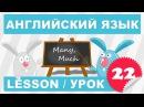 SRpАнглийский для детей и начинающих Урок 22- Lesson 22