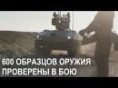 НОВОЕ ОРУЖИЕ РОССИИ, ПРОШЕДШЕЕ СИРИЮ армата танк дейр-эз-зор бои сирия карта во ...