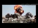 Война в Сирии удары Русской армии \ The war in Syria, the strikes of the Russian army