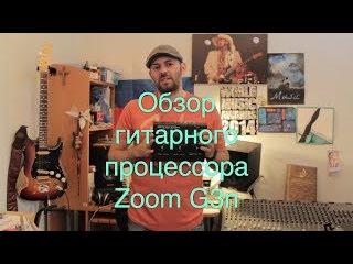 Обзор гитарного процессора Zoom G3n и сравнение с G3x от Serg Digin