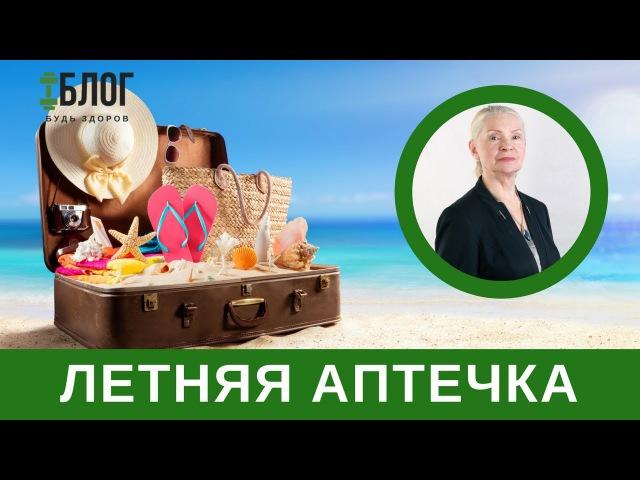 Составляем летнюю аптечку с врачом Н.Г. Байкуловой » Freewka.com - Смотреть онлайн в хорощем качестве