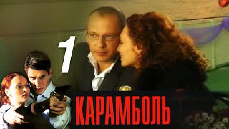 Карамболь Серия 1 Мелодрама детектив 2012