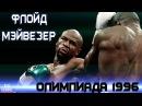 ГЕНИЙ БОКСА Бои Флойда Мейвезера на Олимпиаде 1996