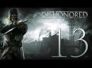 Прохождение Dishonored - часть 13Остров Кингспарроу