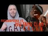 Расшифровка#9 Wu Tang Clan C.R.E.A.M.