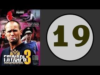 Глухарь 3 сезон 19 серия (2011 год) (русский сериал)