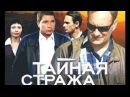 Тайная стража 1 сезон 9-10 серии Детектив,Криминал,Боевик
