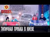 Муж и жена в пробке 31 декабря Дизель Шоу новогодний выпуск, 31.12 Юмор ICTV