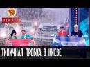 Муж и жена в пробке 31 декабря – Дизель Шоу – новогодний выпуск, 31.12 Юмор ICTV