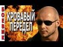 НОВЫЕ БОЕВИКИ 2017 КРОВАВЫЙ ПЕРЕДЕЛ РУССКИЕ ФИЛЬМЫ
