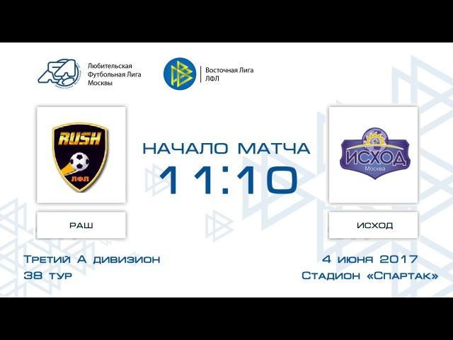 Раш 3:8 Исход | Третий дивизион А 2016-17 | 38-й тур | Обзор матча