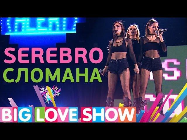 SEREBRO Сломана Big Love Show 2017
