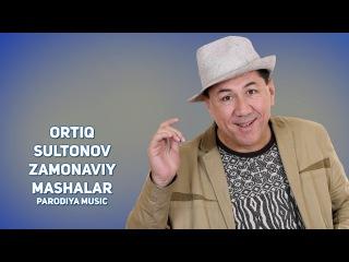 Ortiq Sultonov - Zamonaviy mashalar   Ортик Султонов - Замонавий машалар (PARODIYA)