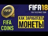 FIFA 18 КАК ЗАРАБОТАТЬ МОНЕТЫ В НАЧАЛЕ ИГРЫ ★ КАК ПОЛУЧИТЬ СИЛЬНЫХ ИГРОКОВ В НАЧАЛЕ ИГРЫ FUT 2018
