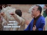 Anvar Sanayev - Shaqir-shuqur  Анвар Санаев - Шакир-шукур