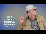 Ortiq Sultonov - Zamonaviy mashalar | Ортик Султонов - Замонавий машалар (PARODIYA)
