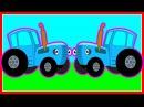 Синий трактор едет и везет сюрпризы. Мультик про машинки для мальчиков