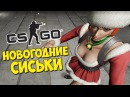 НОВОГОДНИЕ СИСЬКИ - CS:GO Прятки (КС ГО Маньяк)