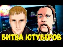 МИХАКЕР И КРАТОС - БИТВА ЮТУБЕРОВ НА ОРУЖИЕ CSGO