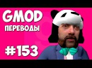 Garrys Mod Смешные моменты перевод 153 - Новый дом Панды Гаррис Мод Prop Hunt