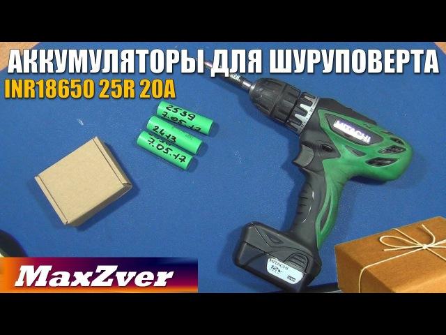 Аккумуляторы samsung 18650 25R 20а,для шуруповерта