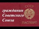 СССР наша Родина ☭ Советский народ ☆ Родимая земля Советский Союз ☭ Социализм ☆ Гражданин