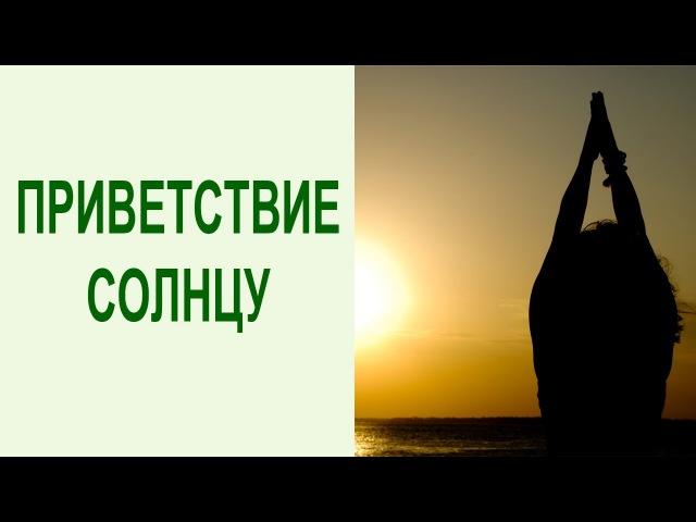 Сурья Намаскар - Приветствие Солнцу – утренний комплекс йоги для идеального начала дня. Yogalife
