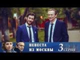 Невеста из Москвы - Серия 3 2016 Сериал HD 1080p