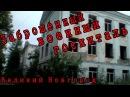Заброшенный военный госпиталь Великий Новгород