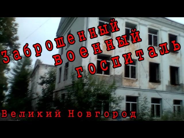 Заброшенный военный госпиталь || Великий Новгород