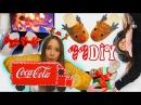 11 DIY К НОВОМУ ГОДУ! Подарки На Новый Год , Украшаем Комнату, Фургон Coca Cola, Тапочки