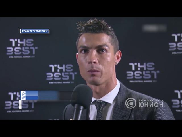 Роналду в пятый раз стал лучшим футболистом года. 24.10.2017, Панорама