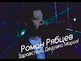 Роман Рябцев - Здравствуй, Дедушка Мороз! Live @ BirthDance Party 23.11.1996 МДМ