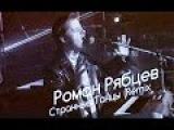 Роман Рябцев - Странные Танцы (Remix) Live @ BirthDance Party 23.11.1996 МДМ