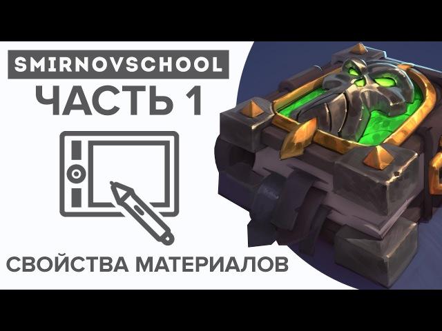 КАК РИСОВАТЬ МАТЕРИАЛЫ Лекция Smirnov School Часть 1