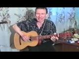 Александр Заборский Пой гитара моя семиструнная лира