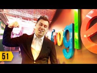В гостях у Google. 5 миллионов в крипту. Каршеринг BelkaCar изнутри