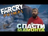 Спасти мамонта - Far Cry Primal #24