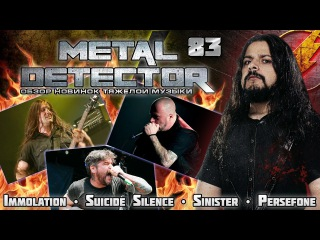 Metal Detector - Обзор новинок тяжелой музыки - #83 (Immolation, Suicide Silence, Persefone)