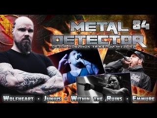 Metal Detector - Обзор новинок тяжелой музыки - #84 (Wolfheart, Junius, Emmure)