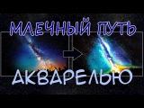 Как нарисовать Млечный путь на небе АКВАРЕЛЬЮ по ФОТО / Звездная ночь