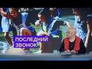 В Украине последний звонок Дизель новости