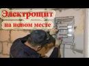 Перенос электрощита в квартире Наращиваем вводной кабель в новостройке