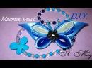 Бабочка канзаши из ленты 25мм. Butterfly kanzashi of tape 25mm. Мастер класс. D.I.Y.