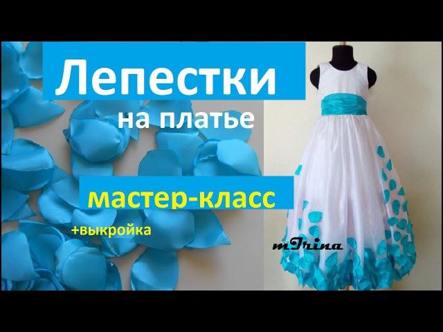 Декор платья Лепестками, мастер-класс