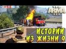 Arma 3 Altis Life Nemises - Истории из жизни 9