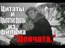 Крылатые фразы из фильма «Девчата»