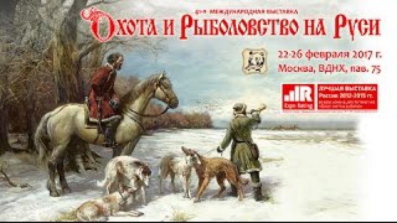 ОХОТА И РЫБОЛОВСТВО НА РУСИ, Журнал Русский Охотник, Лавка Удивительных Вещей и ...