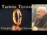 Тайны Толкина Секреты Властелина Колец