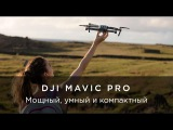 DJI Mavic Pro - первый взгляд и обзор на русском